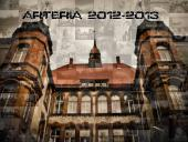 ARTERIA 2013/2014